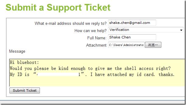 申请ssh权限