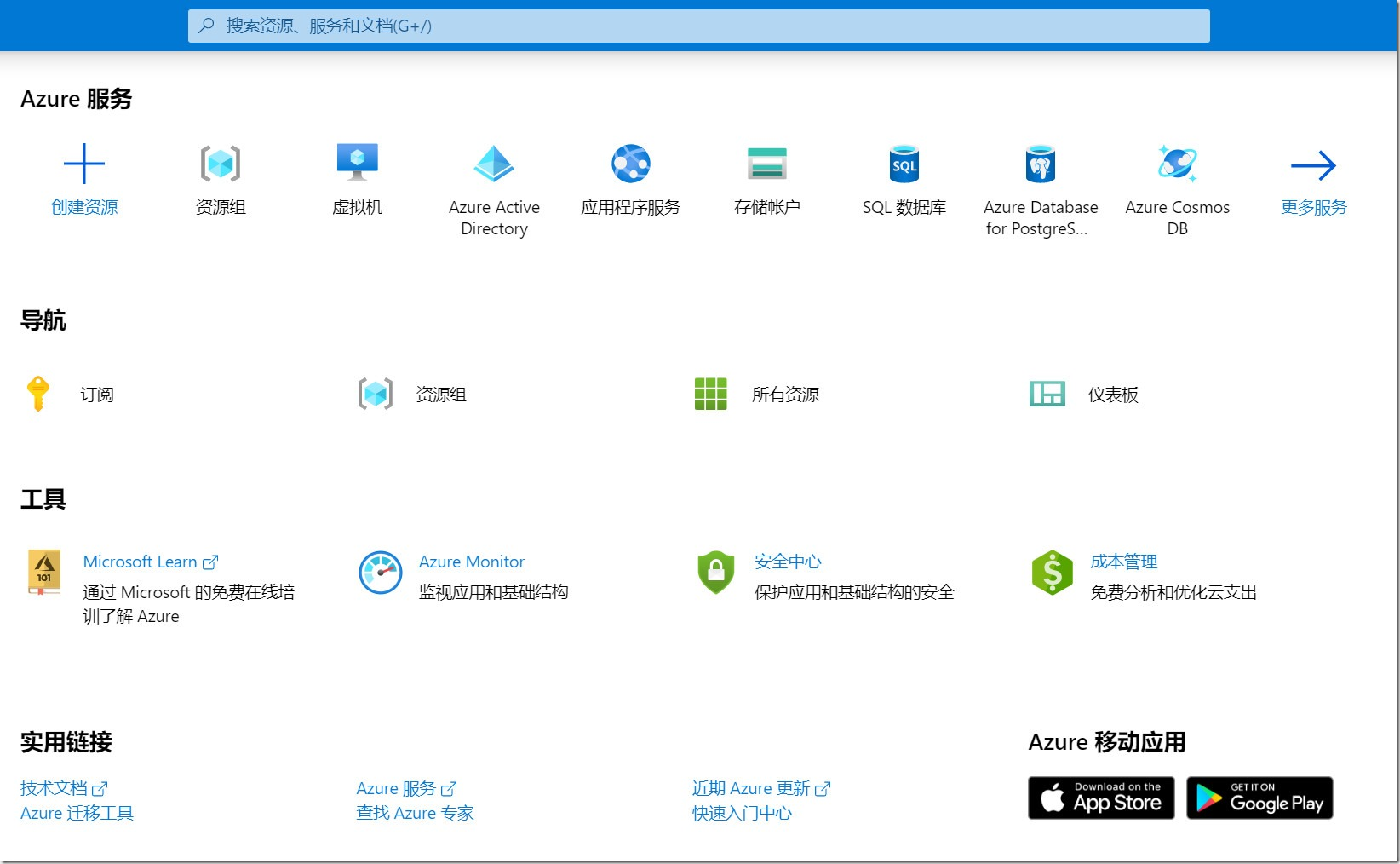 azure-new-ui